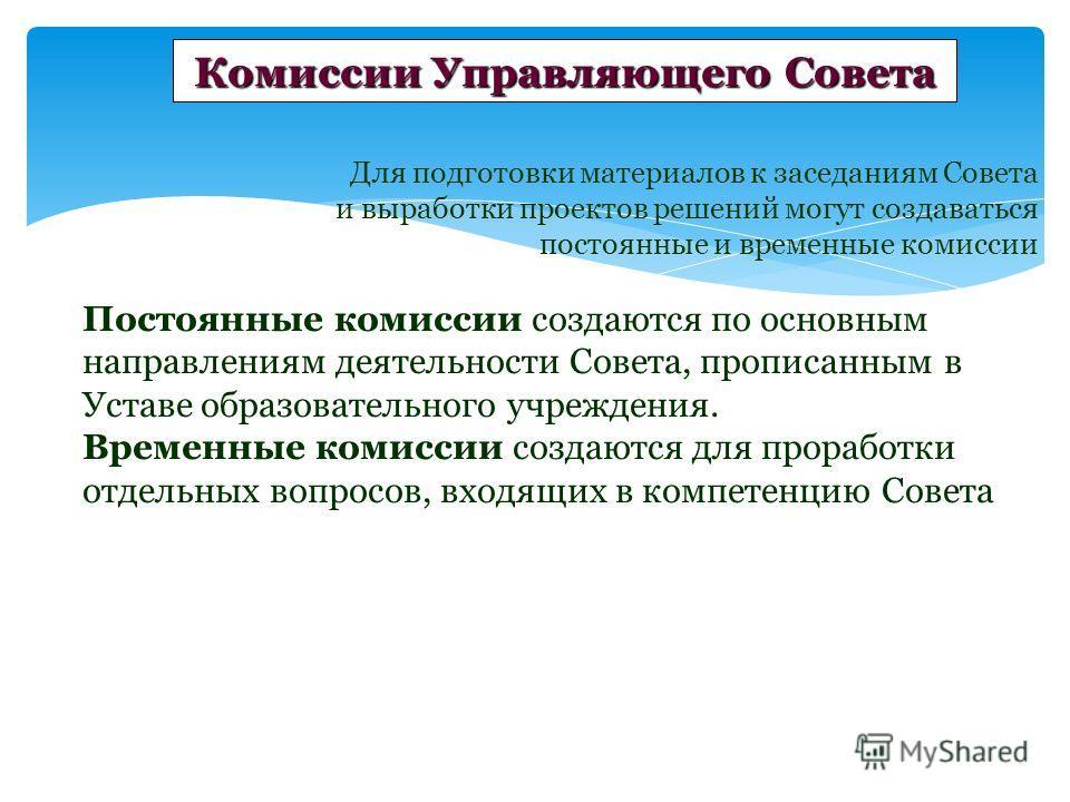 Комиссии Управляющего Совета Для подготовки материалов к заседаниям Совета и выработки проектов решений могут создаваться постоянные и временные комиссии Постоянные комиссии создаются по основным направлениям деятельности Совета, прописанным в Уставе