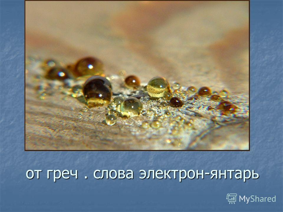 от греч. слова электрон-янтарь