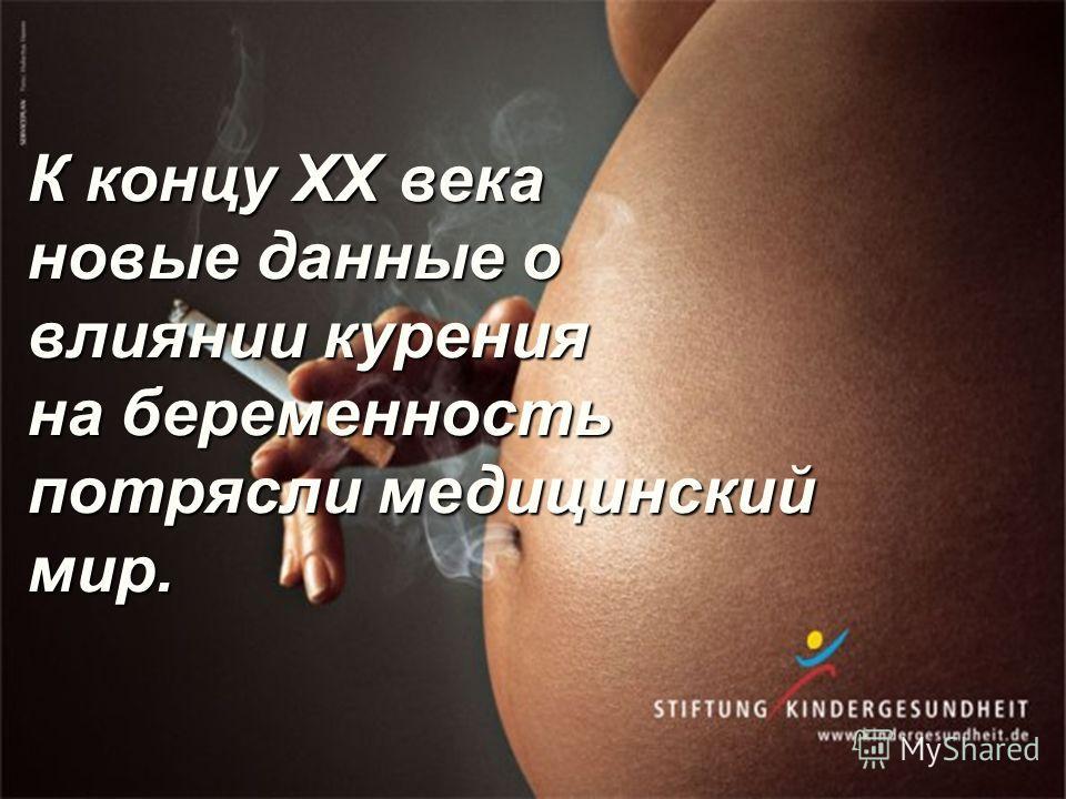 К концу XX века новые данные о влиянии курения на беременность потрясли медицинский мир.