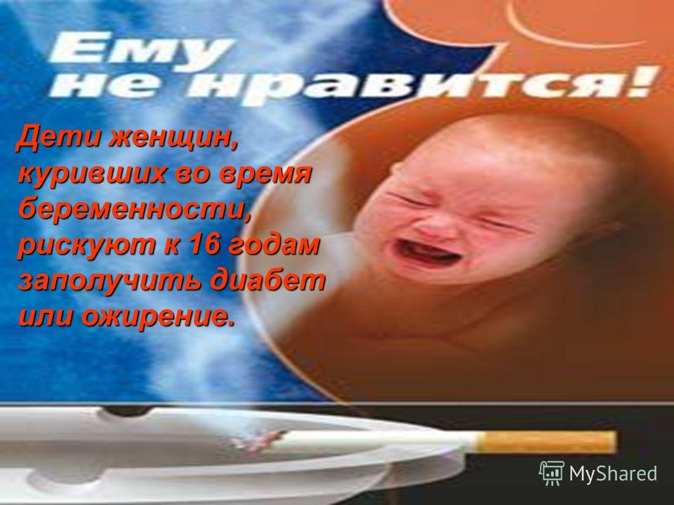 Дети женщин, куривших во время беременности, рискуют к 16 годам заполучить диабет или ожирение.