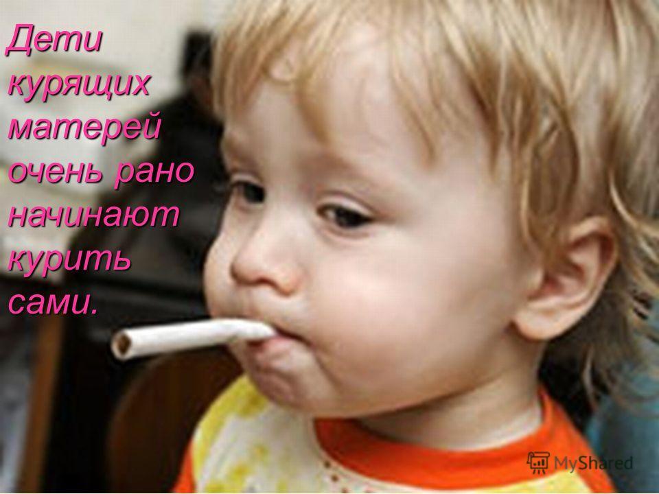 Детикурящихматерей очень рано начинаюткуритьсами.