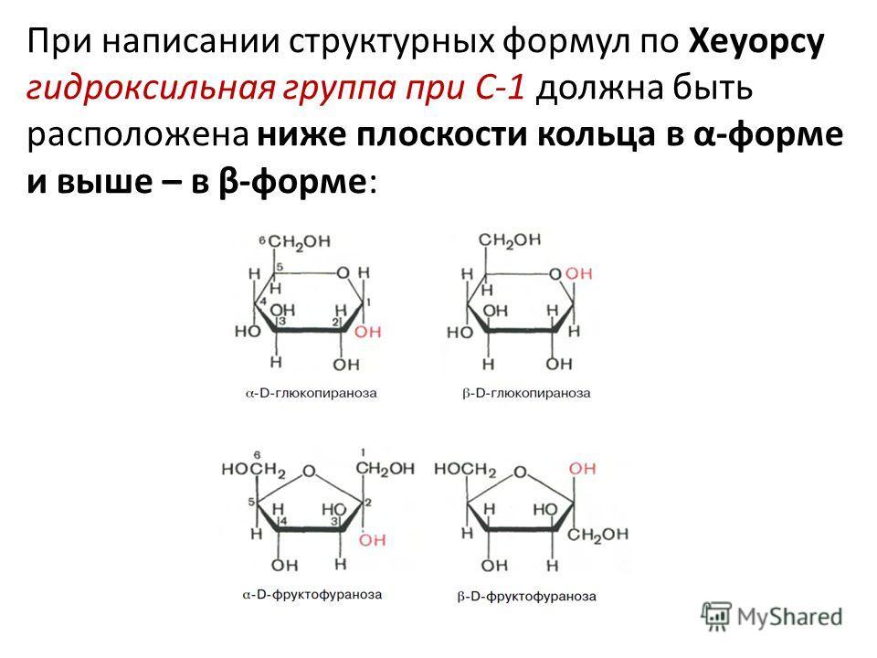При написании структурных формул по Хеуорсу гидроксильная группа при С-1 должна быть расположена ниже плоскости кольца в α-форме и выше – в β-форме: