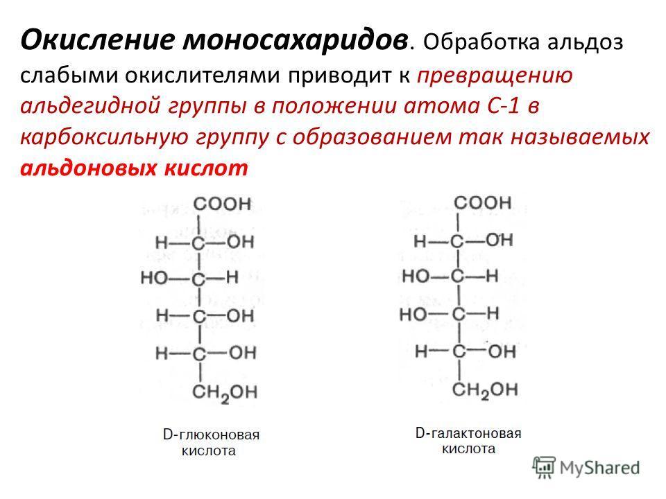 Окисление моносахаридов. Обработка альдоз слабыми окислителями приводит к превращению альдегидной группы в положении атома С-1 в карбоксильную группу с образованием так называемых альдоновых кислот