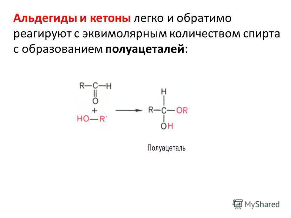 Альдегиды и кетоны легко и обратимо реагируют с эквимолярным количеством спирта с образованием полуацеталей: