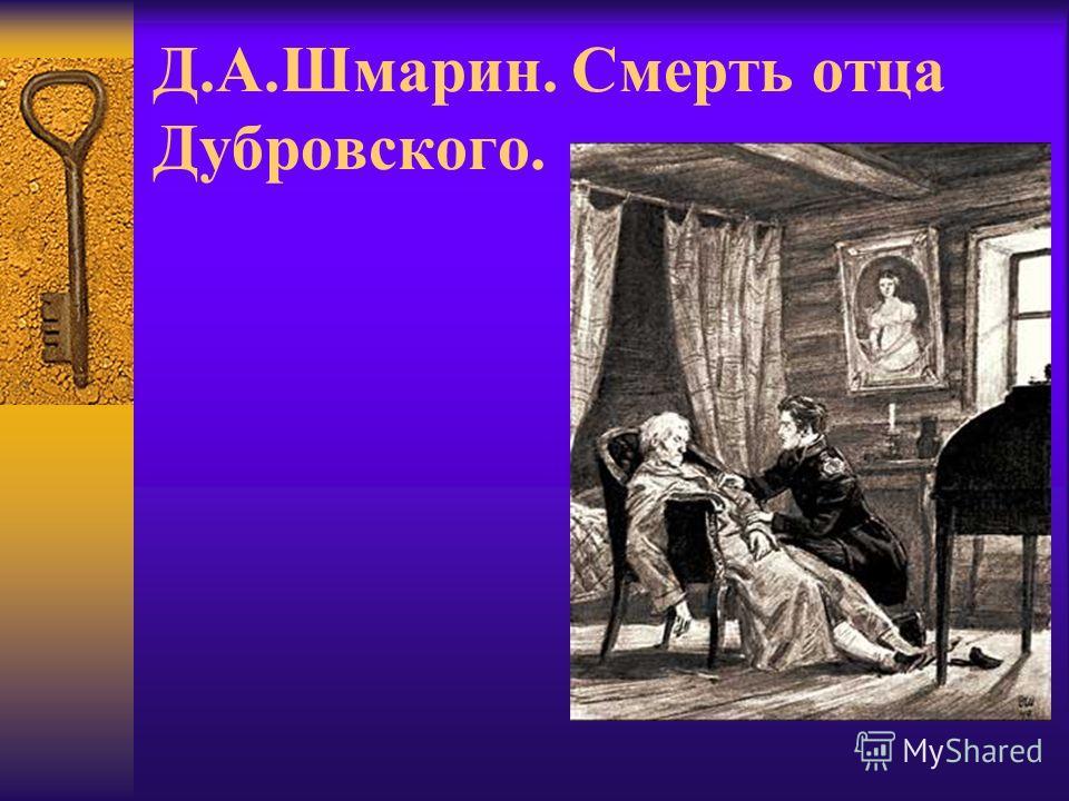 Д.А.Шмарин. Смерть отца Дубровского.