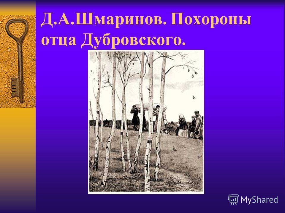Д.А.Шмаринов. Похороны отца Дубровского.