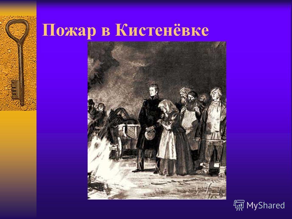 Пожар в Кистенёвке