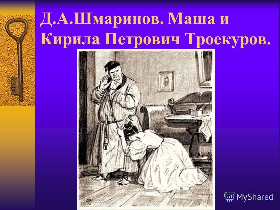 Д.А.Шмаринов. Маша и Кирила Петрович Троекуров.