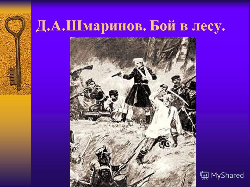 Д.А.Шмаринов. Бой в лесу.