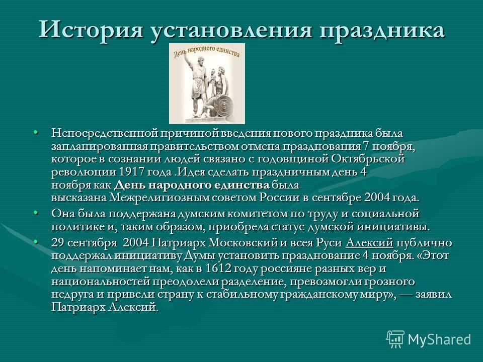 История установления праздника Непосредственной причиной введения нового праздника была запланированная правительством отмена празднования 7 ноября, которое в сознании людей связано с годовщиной Октябрьской революции 1917 года.Идея сделать праздничны