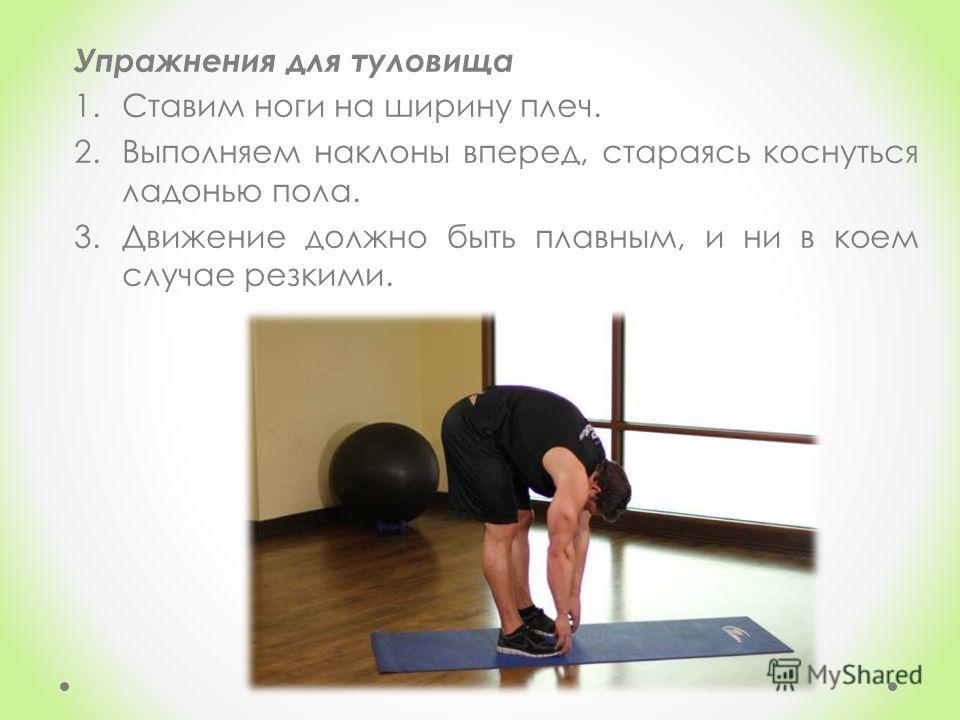 Упражнения на плечи и руки 1. Вращения прямыми руками, рисуя круг; 2. Разогреваем локти, вращая согнутые руки; 3. Разогреваем кистевые суставы, вращая по очереди в одну и другую сторону.