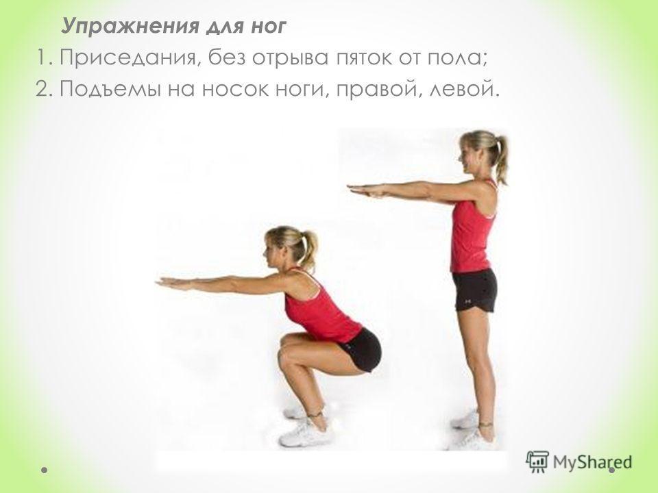 Упражнения для туловища 1.Ставим ноги на ширину плеч. 2.Выполняем наклоны вперед, стараясь коснуться ладонью пола. 3.Движение должно быть плавным, и ни в коем случае резкими.