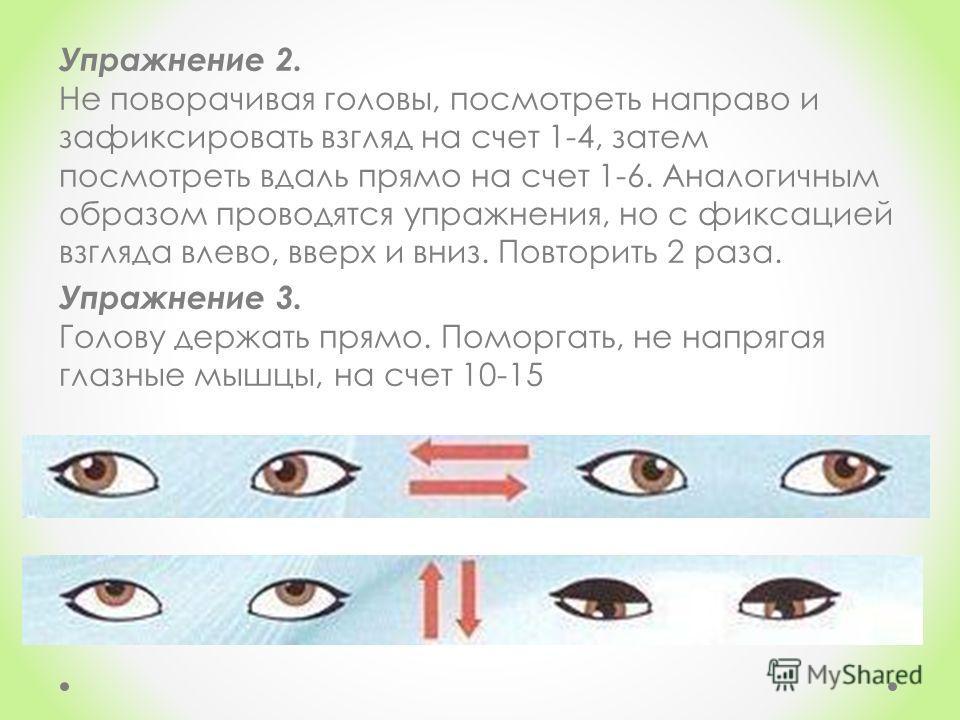 Приложение 2 Упражнения для глаз, зрительная гимнастика. Выполнять сидя или стоя, с максимальной амплитудой глаз. Упражнение 1. Закрыть глаза, сильно напрягая глазные мышцы, на счет 1-4, затем раскрыть глаза, расслабить мышцы глаз, посмотреть вдаль ч