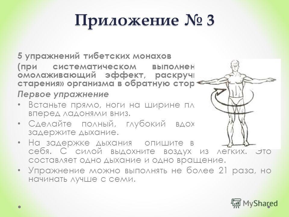 Упражнение 6. Не поворачивая головы (голова прямо), делать медленно круговые движения глазами вверх- вправо-вниз-влево и в обратную сторону: вверх- влево-вниз-вправо. Затем посмотреть вдаль на счет 1-6. Упражнение 7. При неподвижной голове перевести