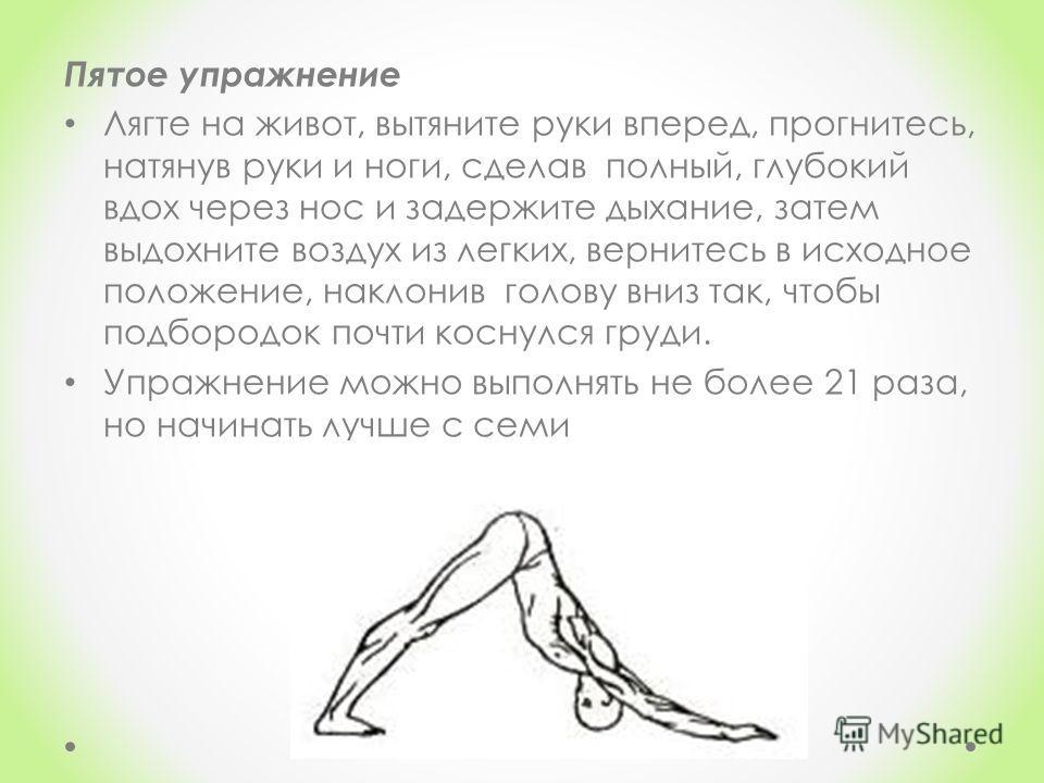 Четвертое упражнение Сядьте на пол, ноги согнуты в коленях, руки вытянуты вдоль туловища, ладони на полу. Сделайте полный, глубокий вдох через нос и задержите дыхание. На задержке дыхания выйдите в « планку», удерживая себя на руках и ногах. Затем вы