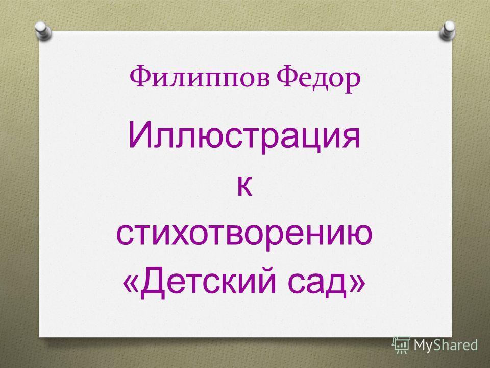 Филиппов Федор Иллюстрация к стихотворению « Детский сад »