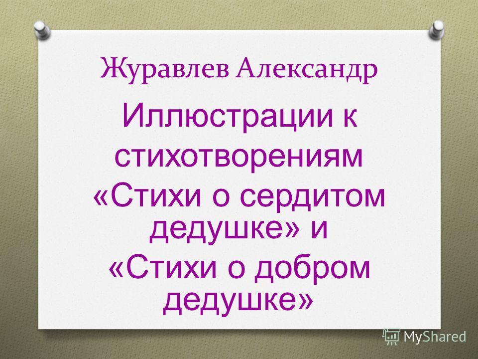 Журавлев Александр Иллюстрации к стихотворениям « Стихи о сердитом дедушке » и « Стихи о добром дедушке »