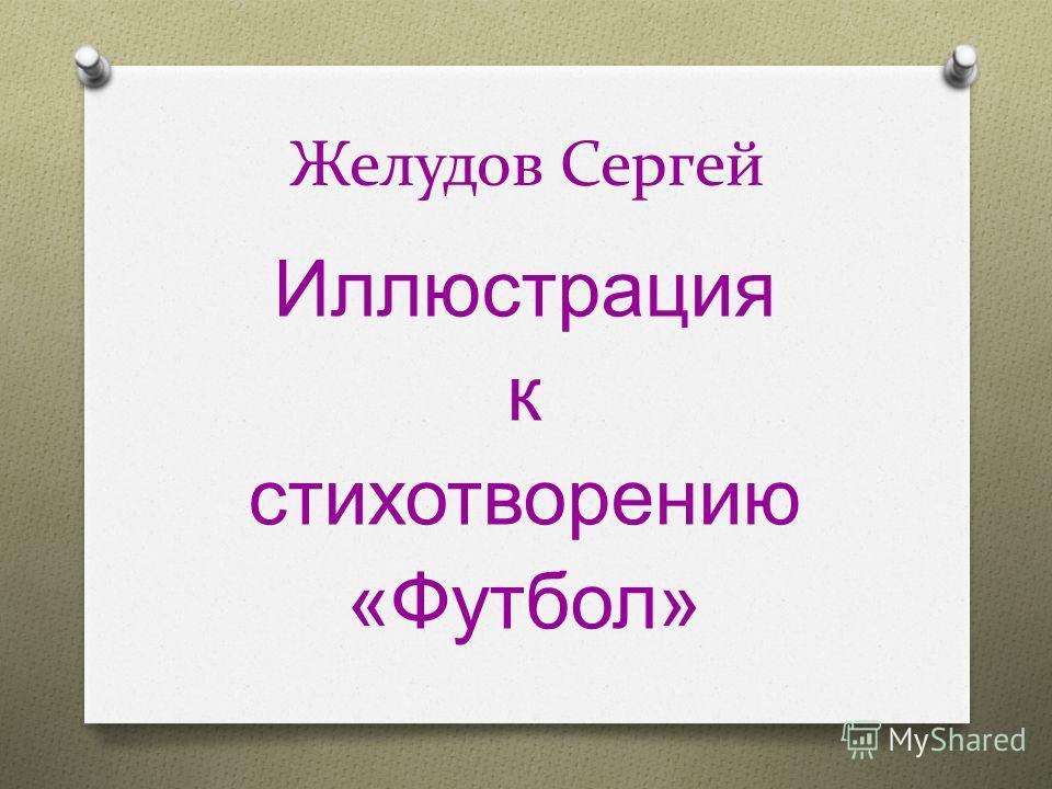 Желудов Сергей Иллюстрация к стихотворению « Футбол »