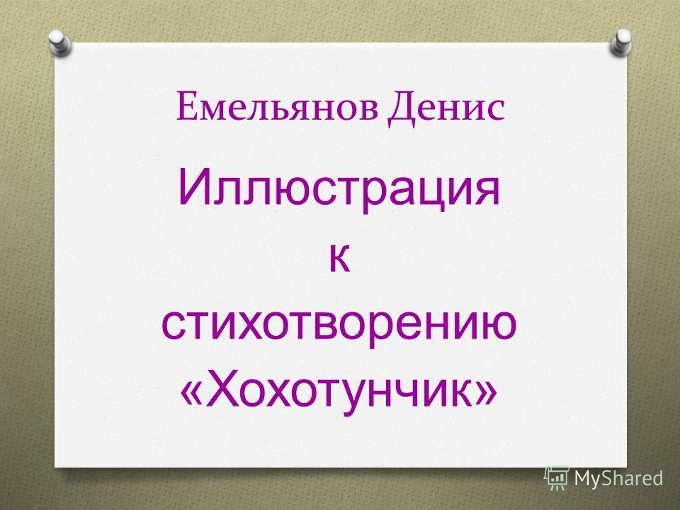 Емельянов Денис Иллюстрация к стихотворению « Хохотунчик »