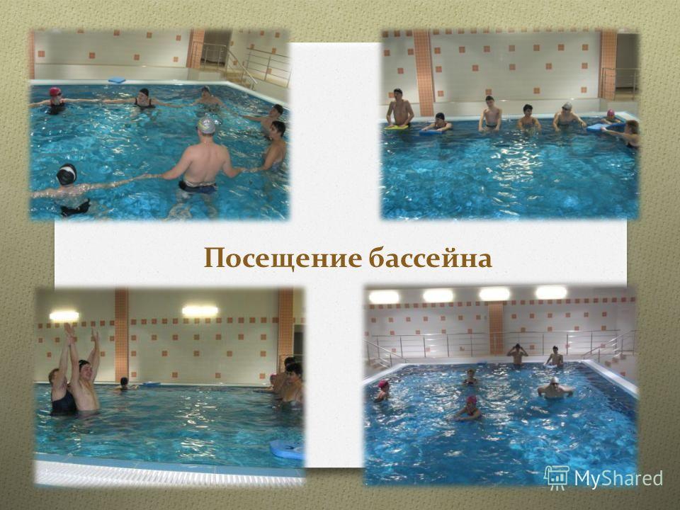 бассейн Посещение бассейна
