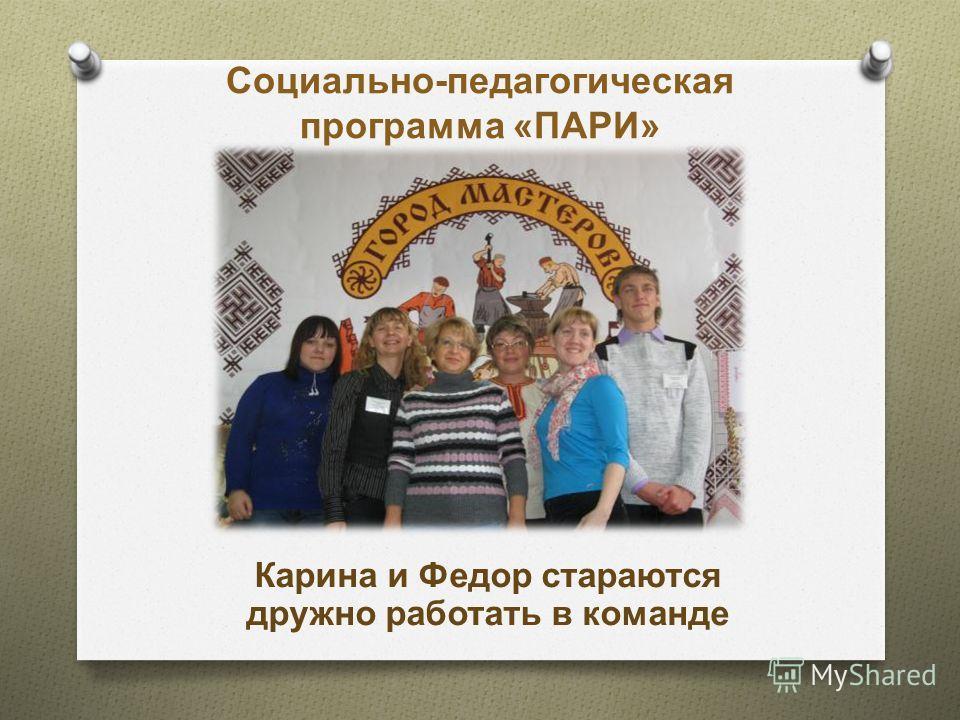 Социально-педагогическая программа «ПАРИ» Карина и Федор стараются дружно работать в команде