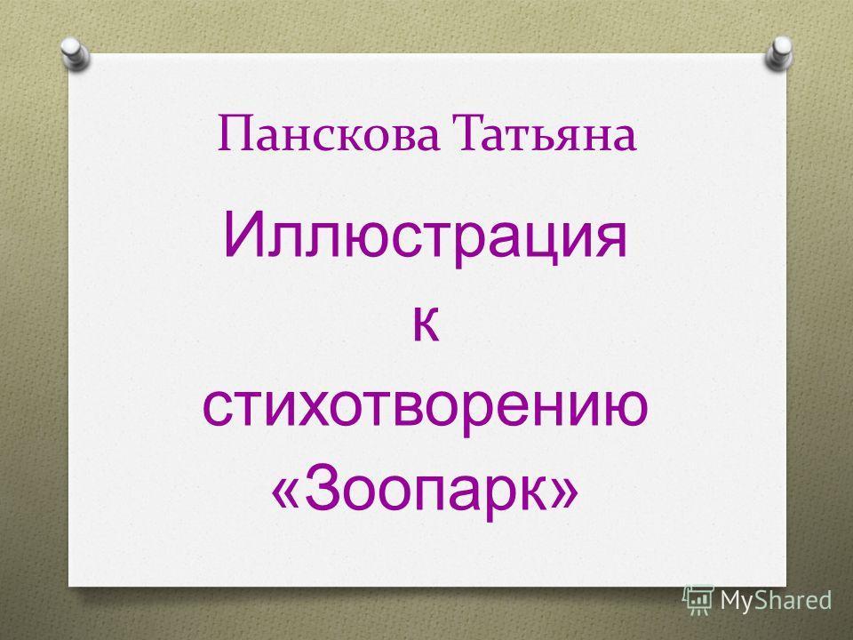 Панскова Татьяна Иллюстрация к стихотворению « Зоопарк »