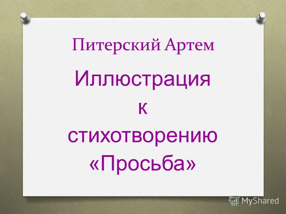 Питерский Артем Иллюстрация к стихотворению « Просьба »
