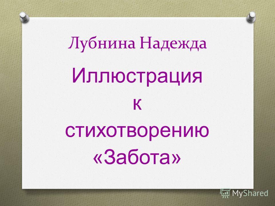 Лубнина Надежда Иллюстрация к стихотворению « Забота »