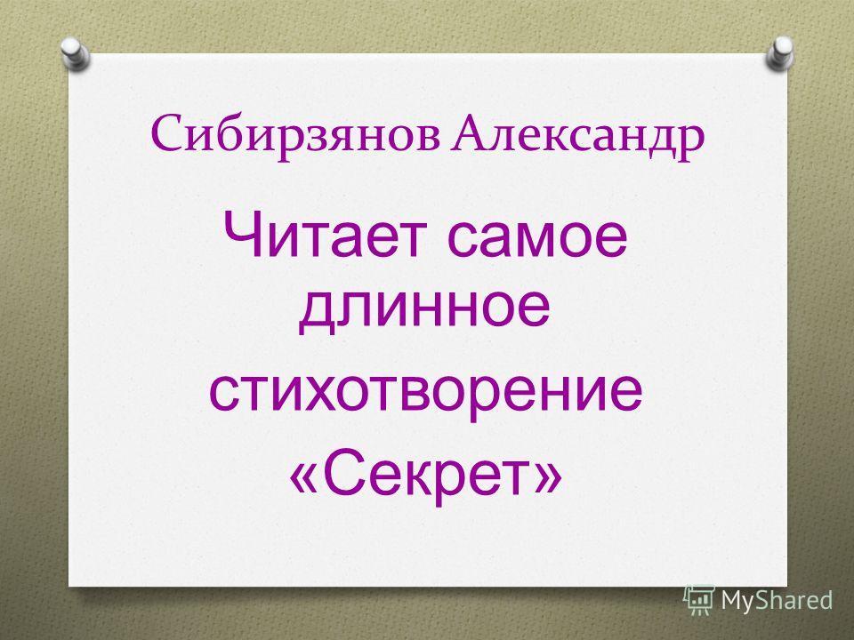 Сибирзянов Александр Читает самое длинное стихотворение « Секрет »