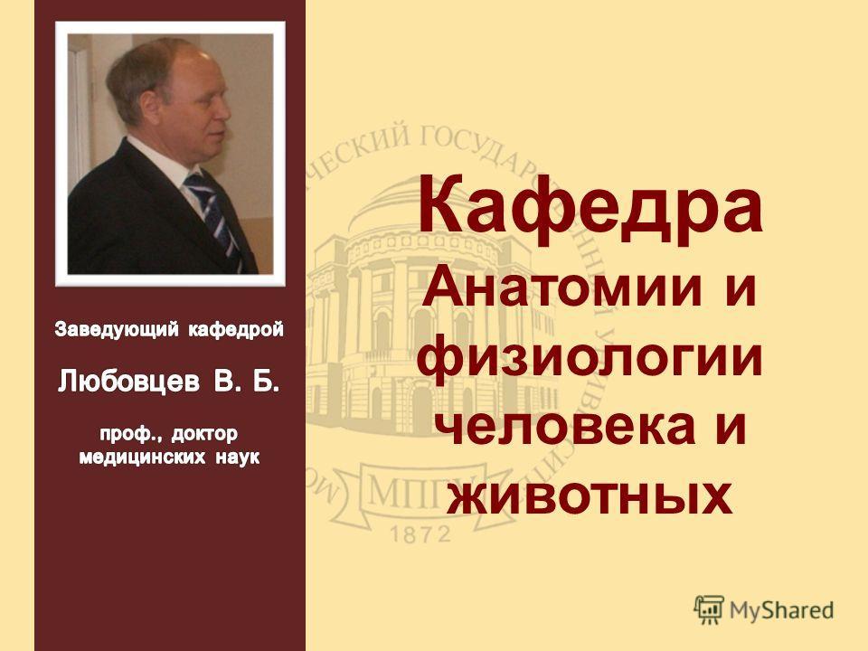 Кафедра Анатомии и физиологии человека и животных