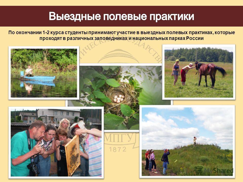 По окончании 1-2 курса студенты принимают участие в выездных полевых практиках, которые проходят в различных заповедниках и национальных парках России