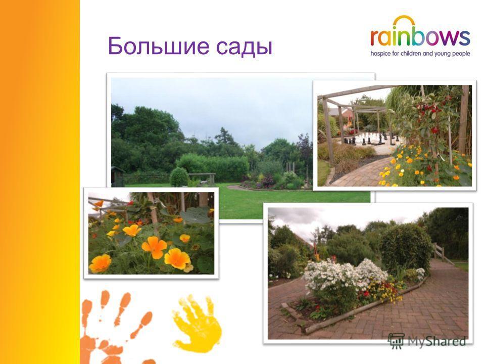 Большие сады