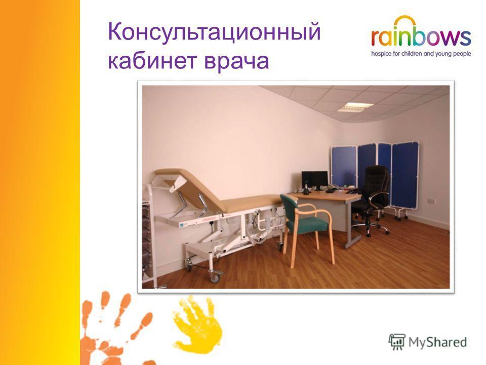 Консультационный кабинет врача