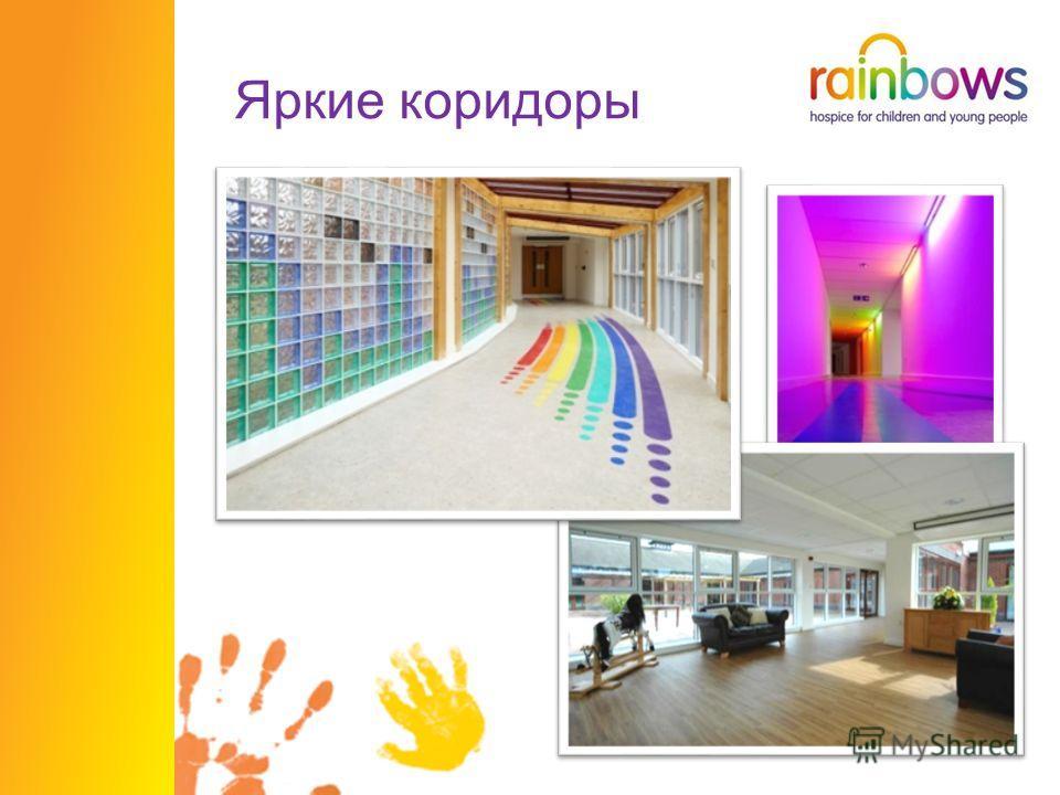 Яркие коридоры