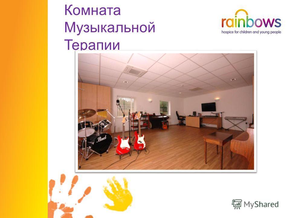 Комната Музыкальной Терапии