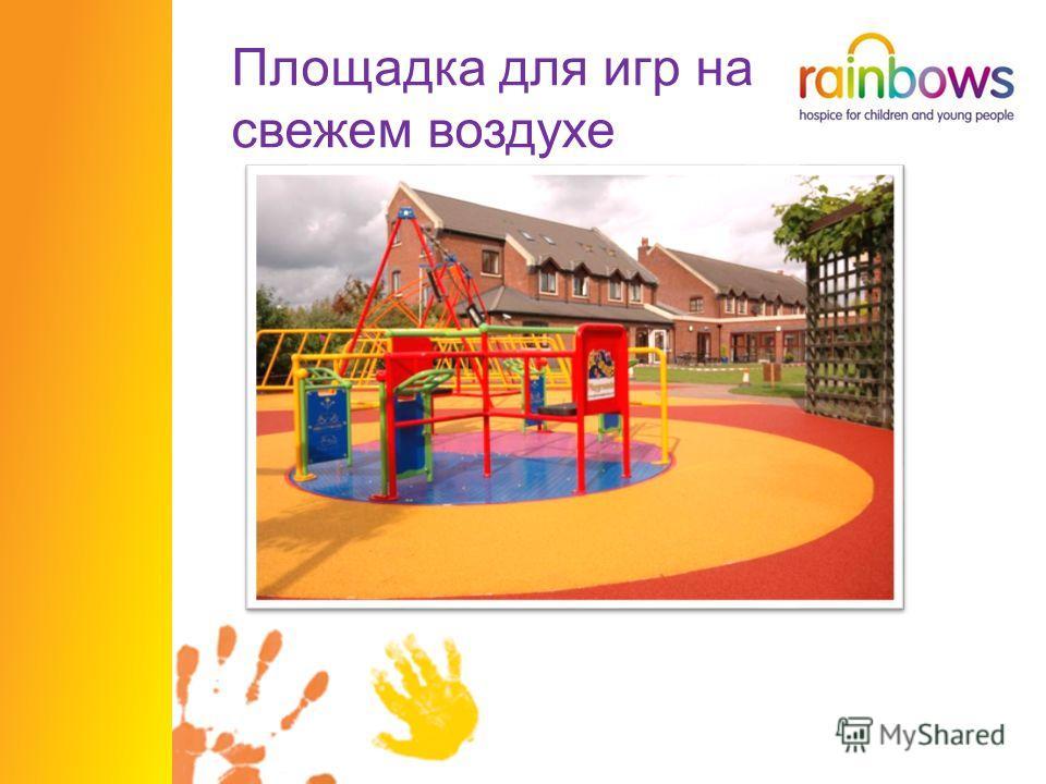 Площадка для игр на свежем воздухе