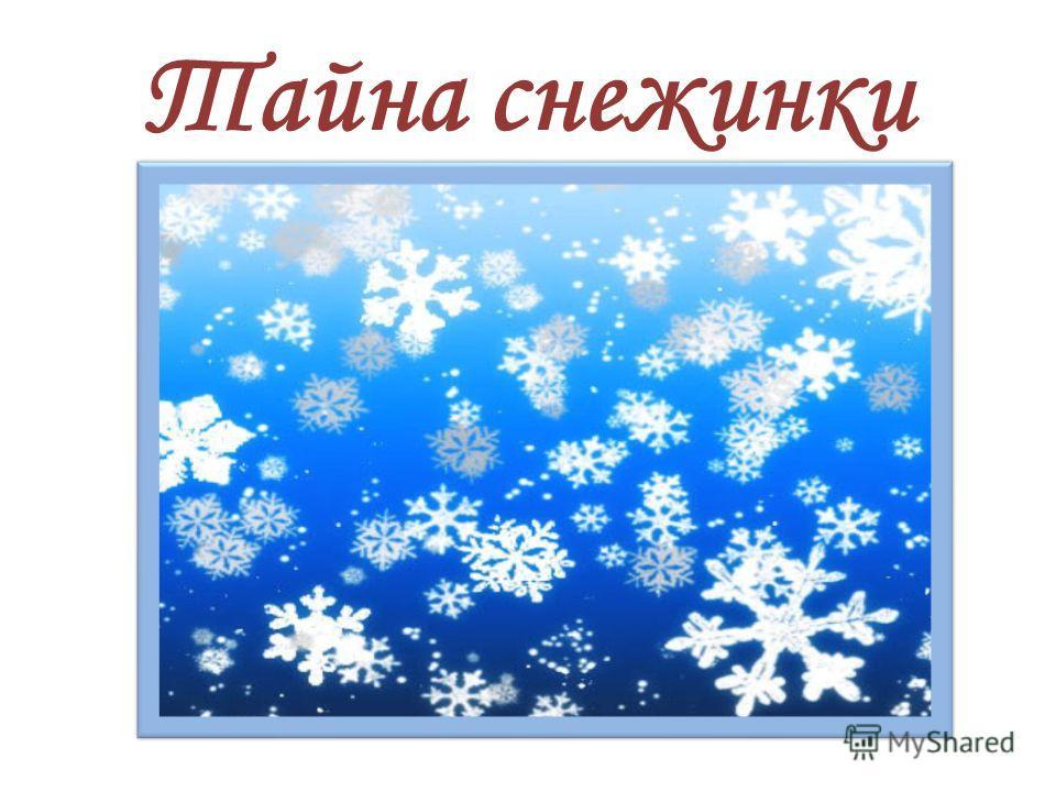Тайна снежинки
