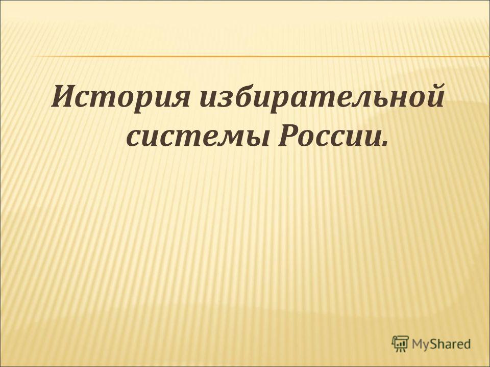 История избирательной системы России.