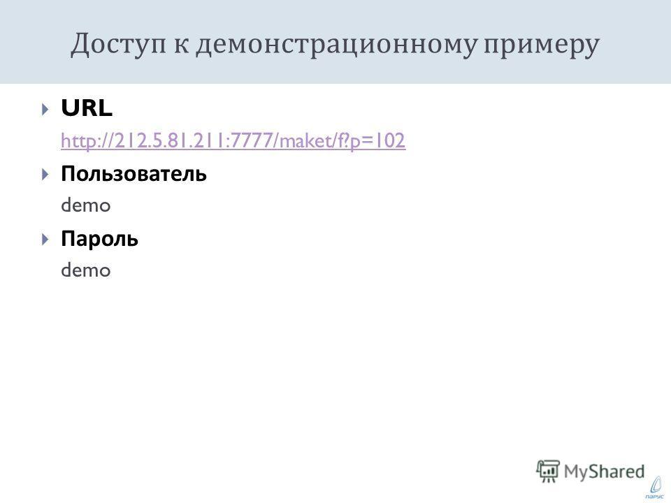 URL http://212.5.81.211:7777/maket/f?p=102 Пользователь demo Пароль demo Доступ к демонстрационному примеру
