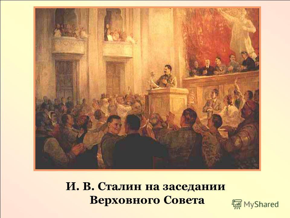 И. В. Сталин на заседании Верховного Совета