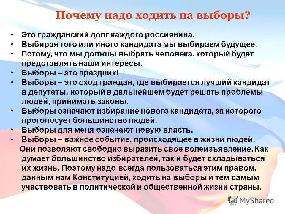 Конкурс Почему надо ходить на выборы? Это гражданский долг каждого россиянина. Выбирая того или иного кандидата мы выбираем будущее. Потому, что мы должны выбрать человека, который будет представлять наши интересы. Выборы – это праздник! Выборы – это