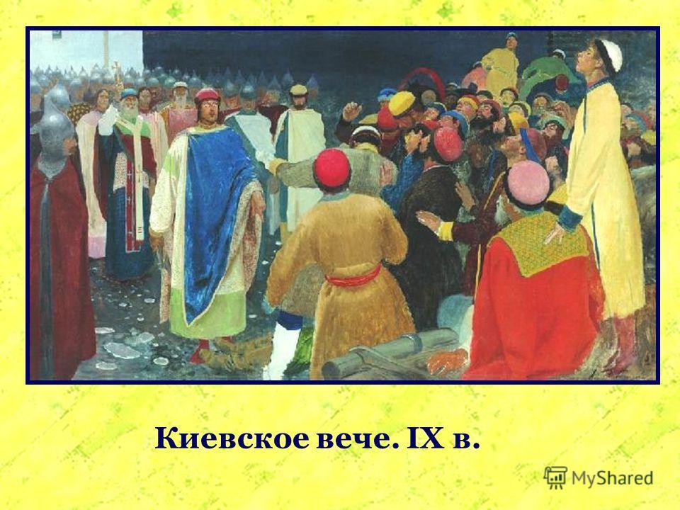 Киевское вече. IX в.