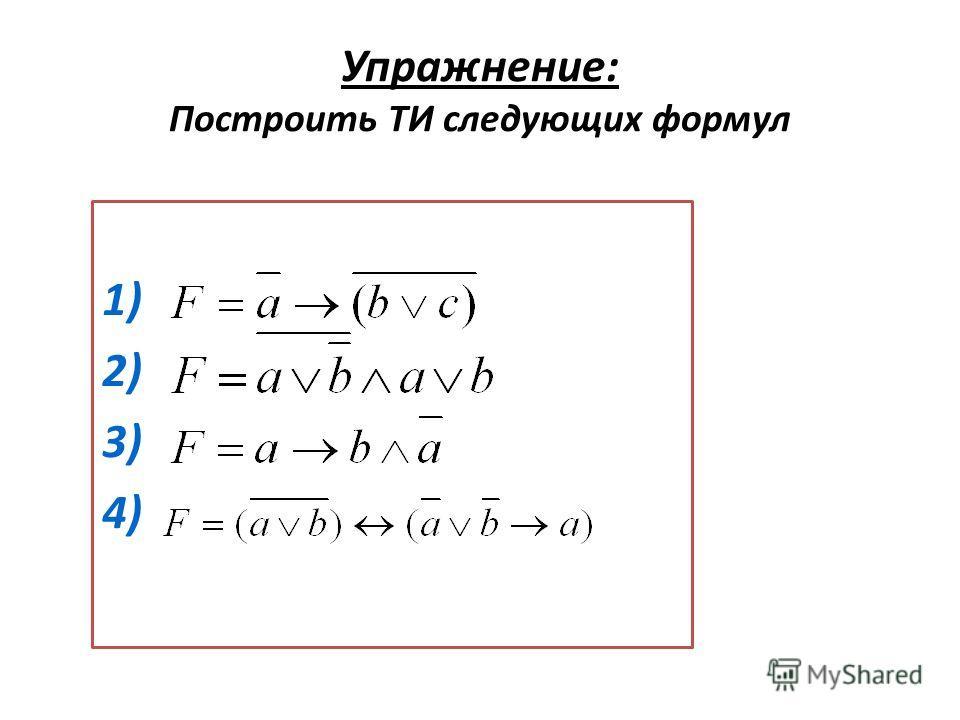 Упражнение: Построить ТИ следующих формул 1) 2) 3) 4)