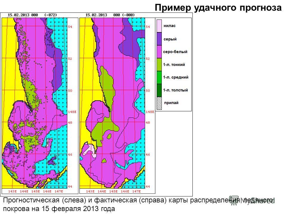 Пример удачного прогноза Прогностическая (слева) и фактическая (справа) карты распределения ледяного покрова на 15 февраля 2013 года