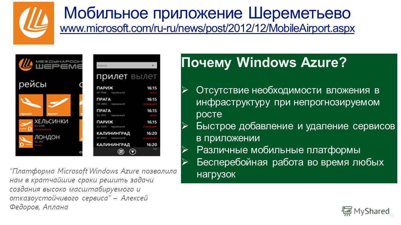 43 Почему Windows Azure? Отсутствие необходимости вложения в инфраструктуру при непрогнозируемом росте Быстрое добавление и удаление сервисов в приложении Различные мобильные платформы Бесперебойная работа во время любых нагрузок Платформа Microsoft