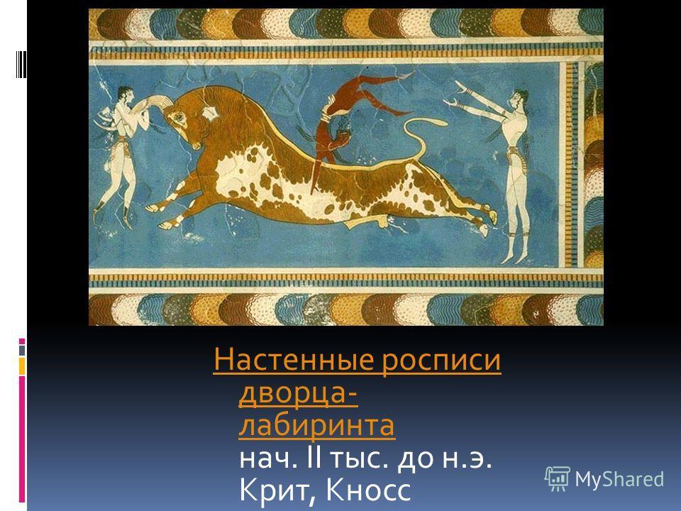 Настенные росписи дворца- лабиринта Настенные росписи дворца- лабиринта нач. II тыс. до н.э. Крит, Кносс