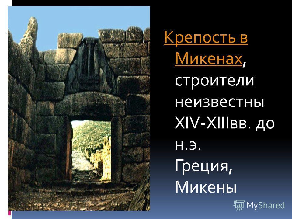 Крепость в МикенахКрепость в Микенах, строители неизвестны XIV-XIIIвв. до н.э. Греция, Микены