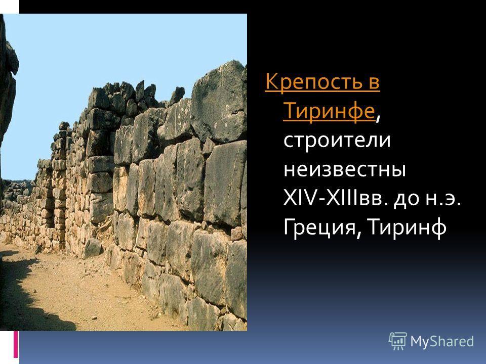 Крепость в ТиринфеКрепость в Тиринфе, строители неизвестны XIV-XIIIвв. до н.э. Греция, Тиринф