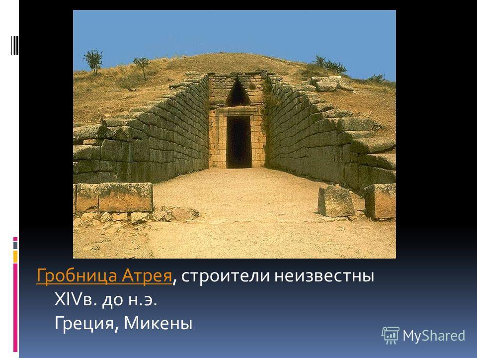 Гробница АтреяГробница Атрея, строители неизвестны XIVв. до н.э. Греция, Микены