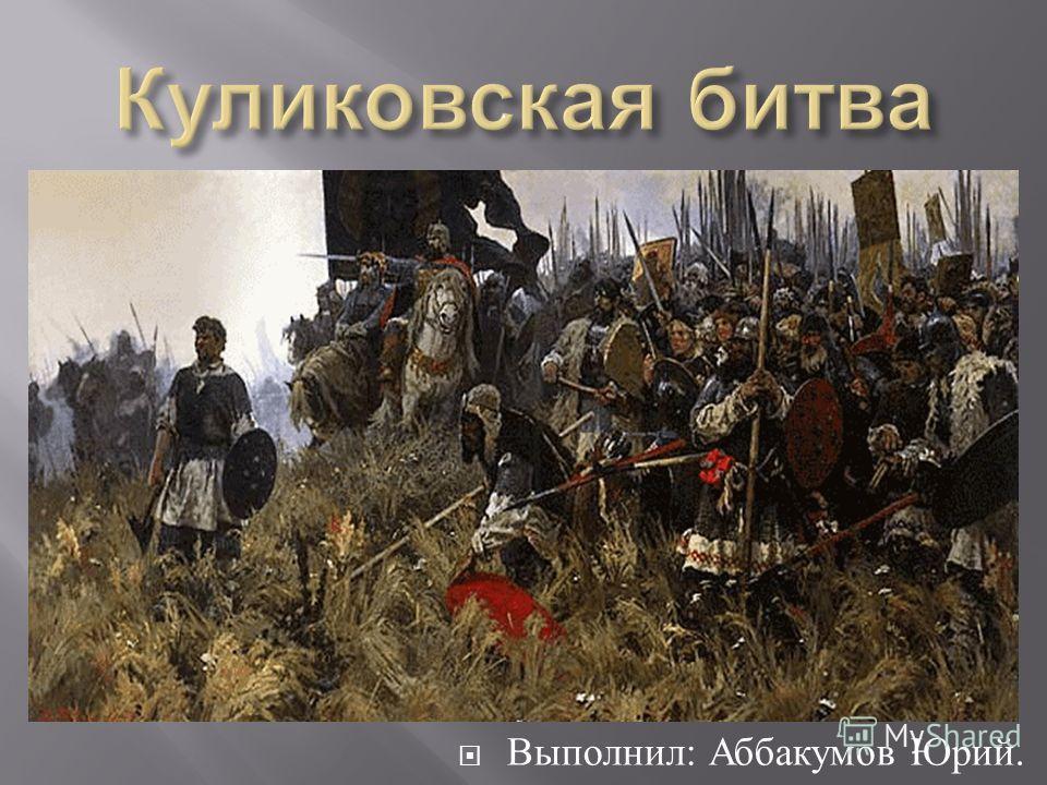 Выполнил : Аббакумов Юрий.